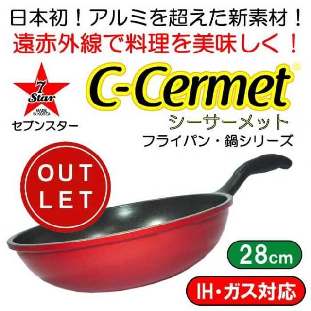 シーサーメットC-CERMET(アルミを超えるマグネシウム12%合金) IH・ガス兼用中華鍋28cm#7STWOK28XYLRD 赤【アウトレット】