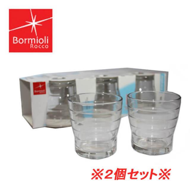 ボルミオリ・ロッコ BORMIOLI ROCCO ハバナ HABANA ウォーターグラス(強化ガラス・ロックグラス)【アウトレット】