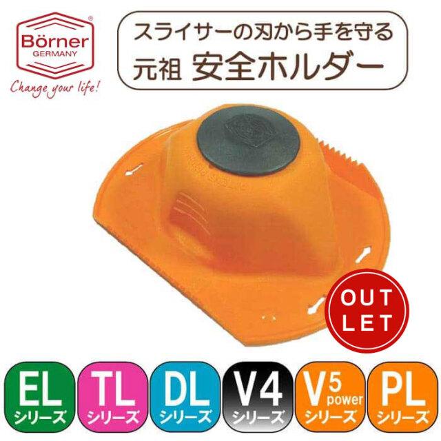 V5安全ホルダー オレンジ アウトレット