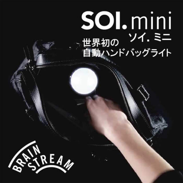 ブレインストリーム BRAINSTREAM ソイミニ SOI.mini ハンドバッグ用ライト【自動点灯・自動消灯、オートマチックライト】