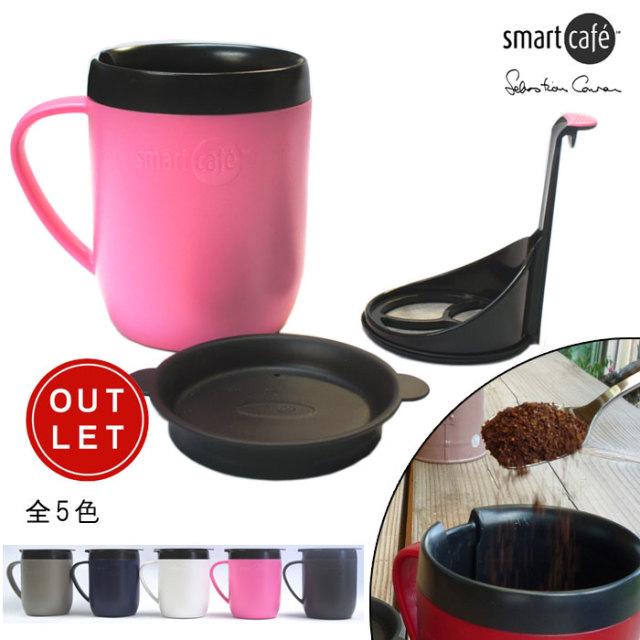 スマートカフェ SmartCafe ホットマグ ニ重マグカップ+コーヒーメーカー(紙フィルター不要でエコ)【アウトレット訳あり】