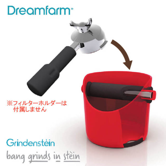 ドリームファーム グリンデンシュタイン 赤(レッド) かわいいエスプレッソマシン用ノックボックス