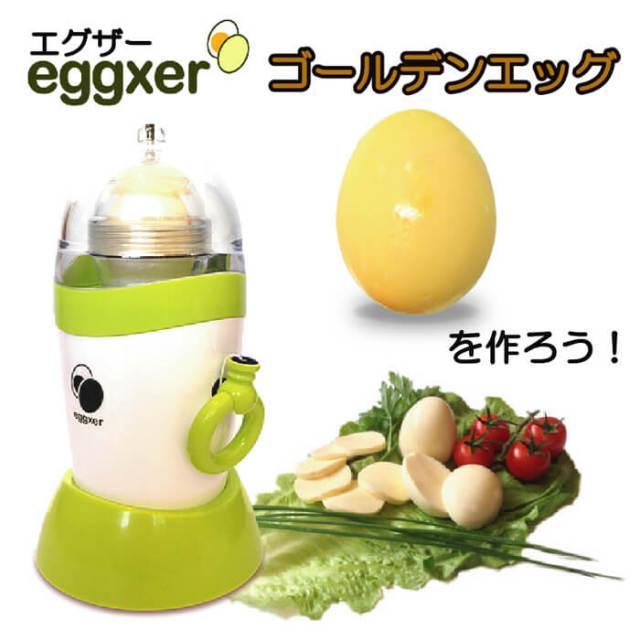 エグザー 卵を割らずに黄身と白身をかき混ぜるツール【金の卵ゴールデンエッグ】【茹でても割れにくい】