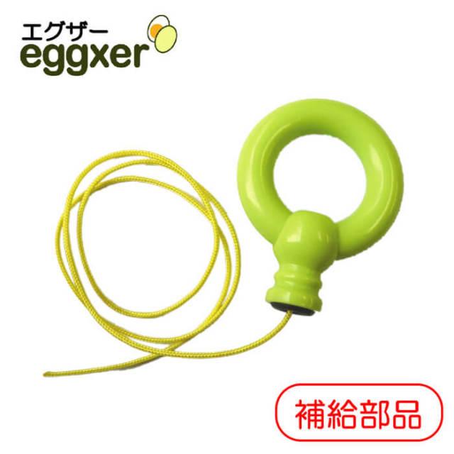 エグザー専用の補給部品「レバー(紐付き)」です。万一、紐が切れたりレバーが破損してしまった際に交換が可能です