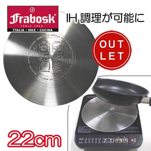 フラボスク FRABOSK IHヒーティングプレート22cm【ヒートディフューザー、ヒートコンダクター、インダクター】【アウトレット】
