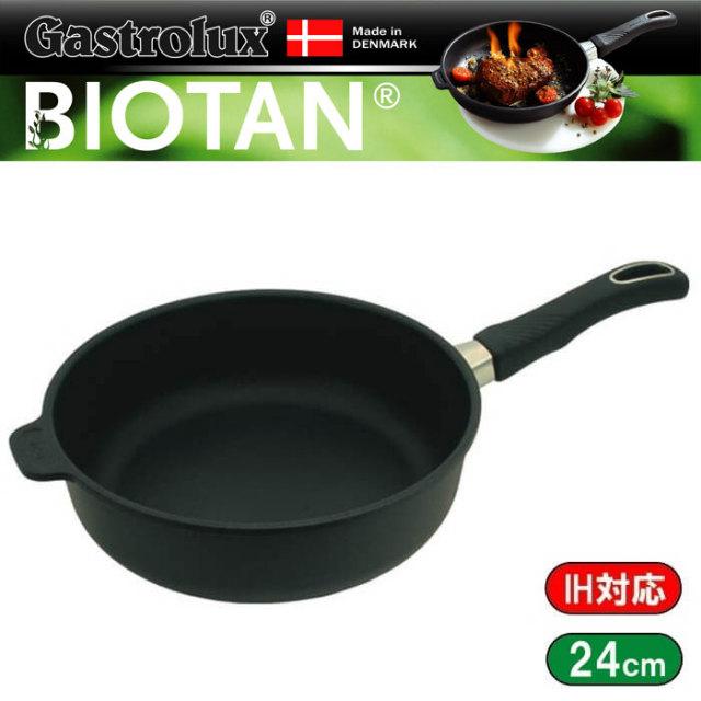 バイオタン アルミ鋳造のコーティングフライパン こびりつかない 蓄熱性、均熱性に優れたフライパン