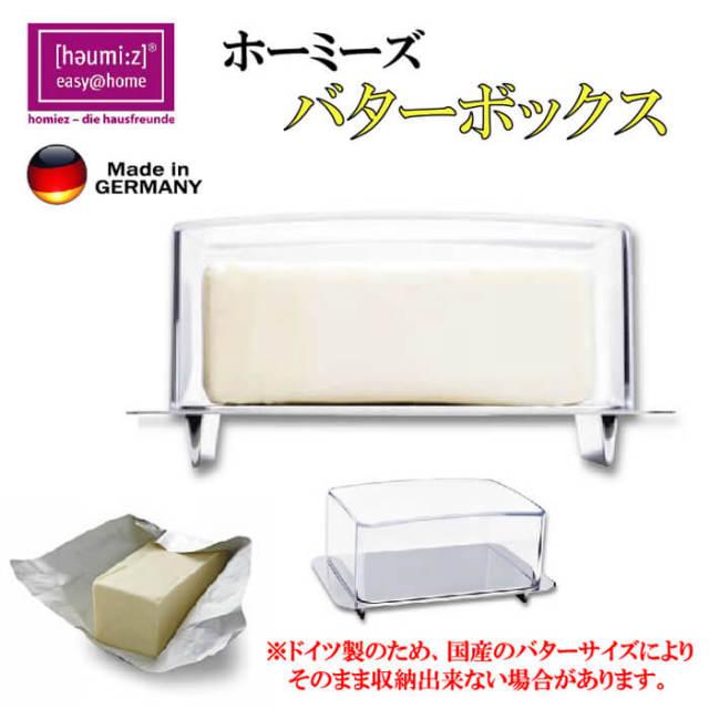 ホーミーズ バターボックス