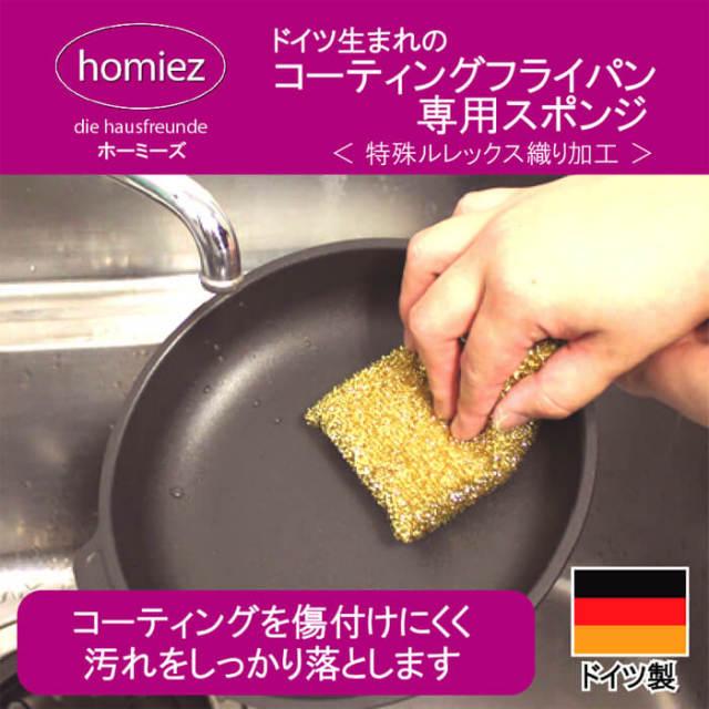 ホーミーズ  ドイツ生まれのコーティングフライパン専用スポンジ< 特殊ルレックス織り加工 >
