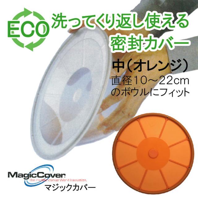洗って繰り返し使えるラップ代わりの蓋マジックカバー