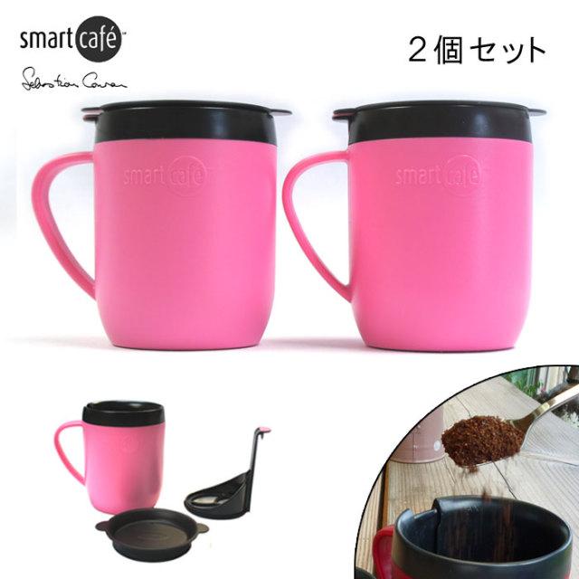 スマートカフェ ホットマグピンク2個組