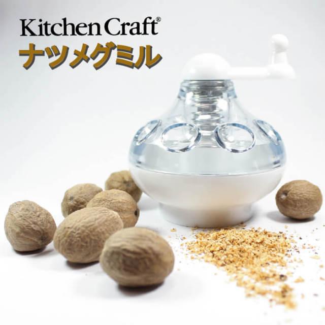 【新入荷】キッチンクラフト KitchenCraft ナツメグミル #KS0912