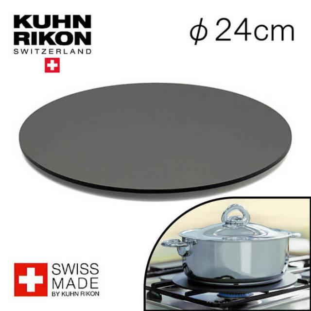 クーンリコン KUHN RIKON エナジーセーバー フレームプロテクター φ24cm(9.5インチ) ガス火用鍋底の焦げ付き防止プレート