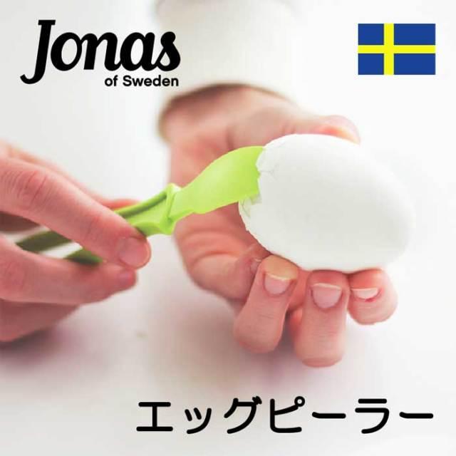 エッグピーラー ゆで卵 殻剥き