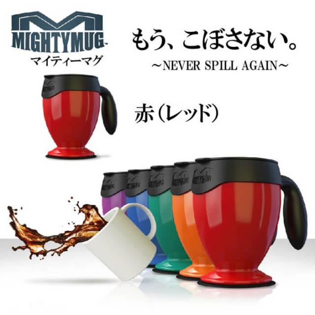 マイティーマグ MightyMug 赤(レッド)★倒れないマグカップ★#1479【珈琲/カフェ/コーヒー】【動画】
