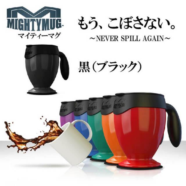 マイティーマグ MightyMug 黒(ブラック)★倒れないマグカップ★#1485【珈琲/カフェ/コーヒー】【動画】