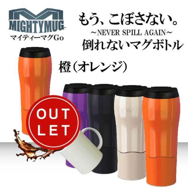 マイティーマグゴー MightyMugGo橙(オレンジ)★倒れないマグボトル★【珈琲/カフェ/コーヒー】【アウトレット】