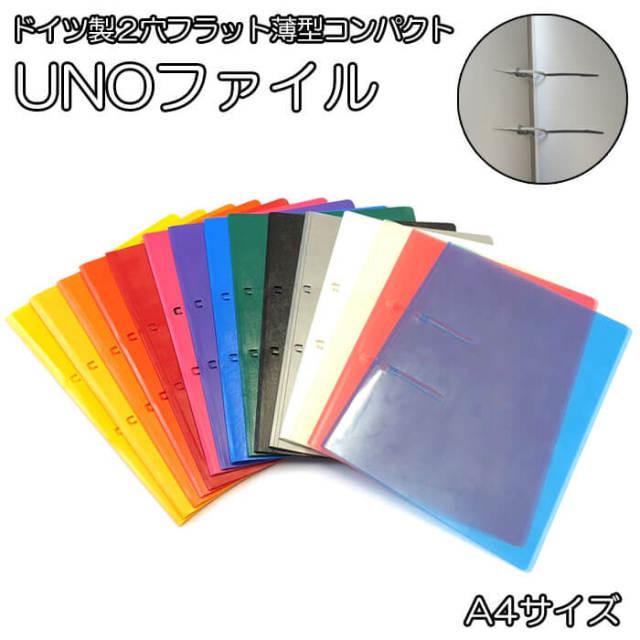 ウノ UNO ウノファイルA4サイズ