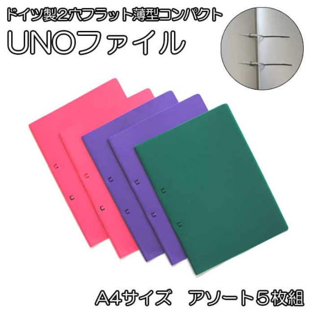 ウノファイル アソート5枚組カラー