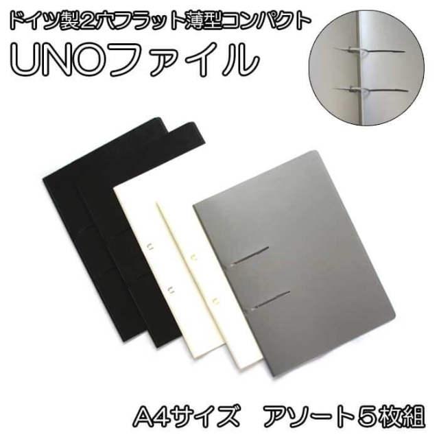 ウノファイル アソート5枚組モノトーン