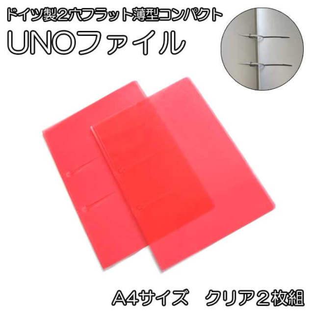 ウノファイル同色2枚組クリアレッド