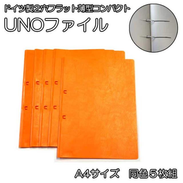 ウノファイル オレンジ
