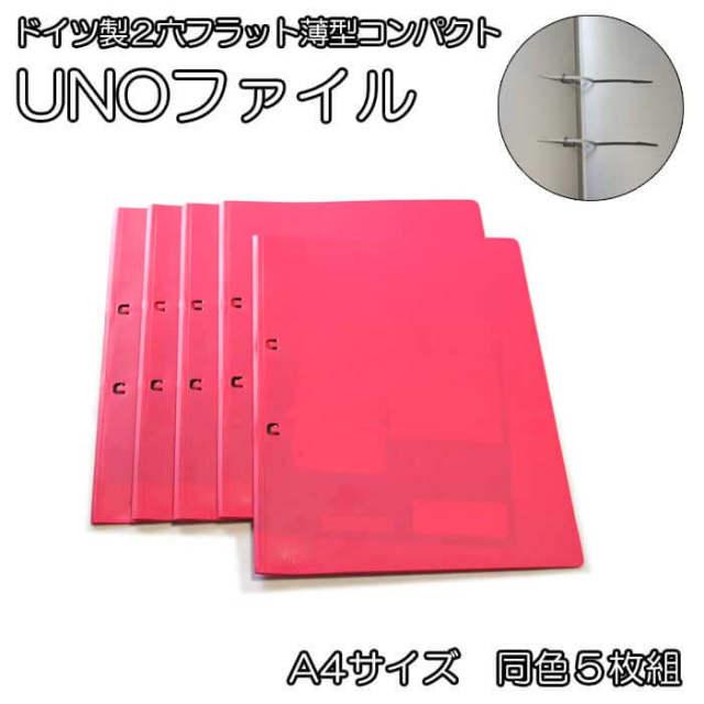 ウノファイル 同色5枚組