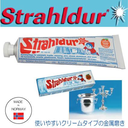 【金属磨き】Strahldur 金属磨きクリーム 150ml チューブタイプ 【シルバー磨き】【銀磨き】【アウトレット】