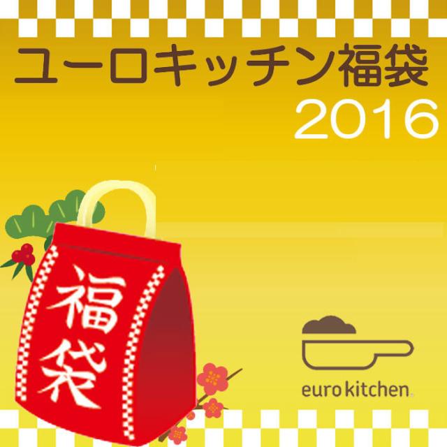 福袋2016年