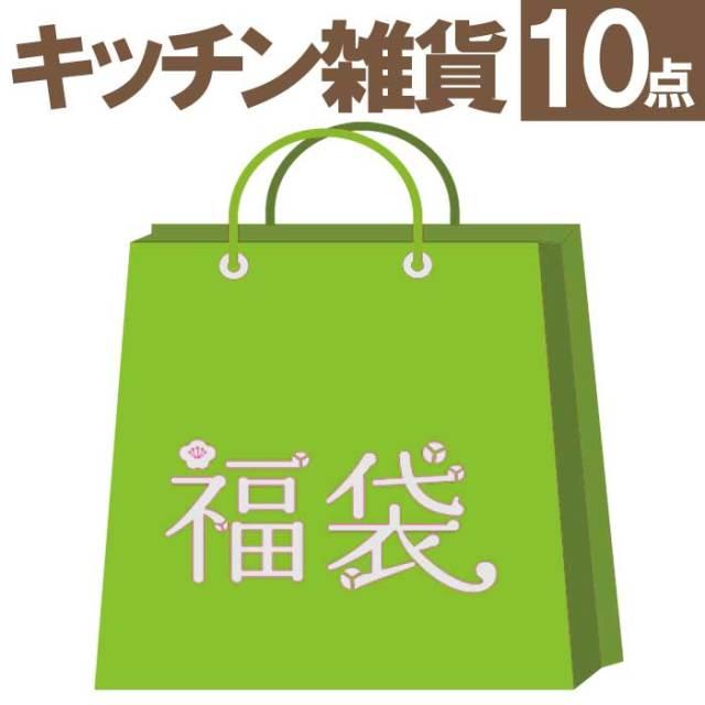 ユーロキッチン福袋2020 キッチン雑貨福袋(スライサーセット)