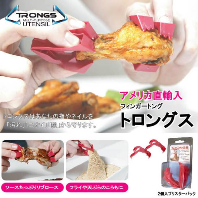 トロングス TRONGS (フィンガートング、ゆびさきトング) 赤い爪  2個セット【動画】