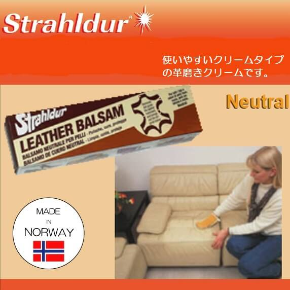 【保革クリーム】Strahldur LEATHER BALSAM レザーバルサム チューブタイプの保革油 150ml【靴磨きクリーナー】【アウトレット】