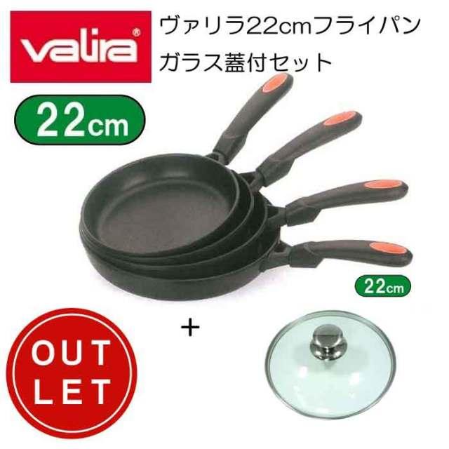 ヴァリラ 22cm 蓋付きセット