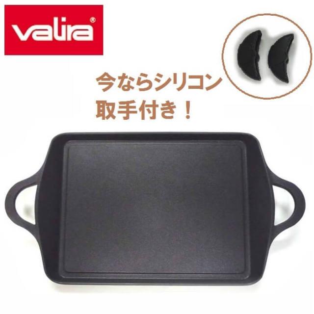 【完売】ヴァリラ バリラ Valira サンIHホットプレート25x34cm(シリコン取手付き) 4594_25