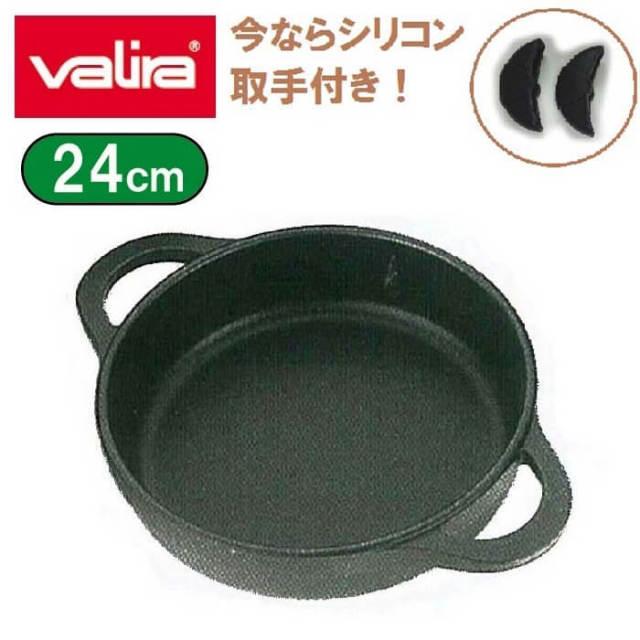 【数量限定】ヴァリラ バリラ Valira マイトレIH浅型両手鍋(シリコン取手付き)24cm【アウトレット・訳あり特価品】