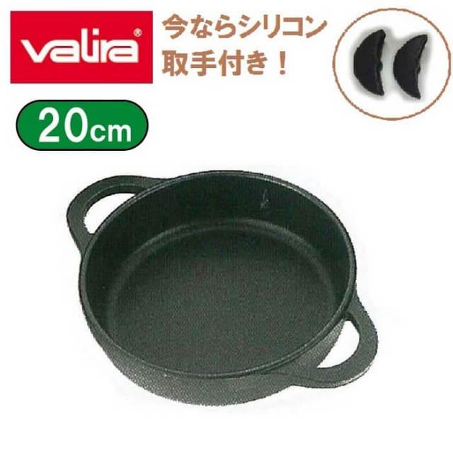【数量限定】ヴァリラ バリラ Valira マイトレIH浅型両手鍋(シリコン取手付き)20cm【アウトレット・訳あり特価品】