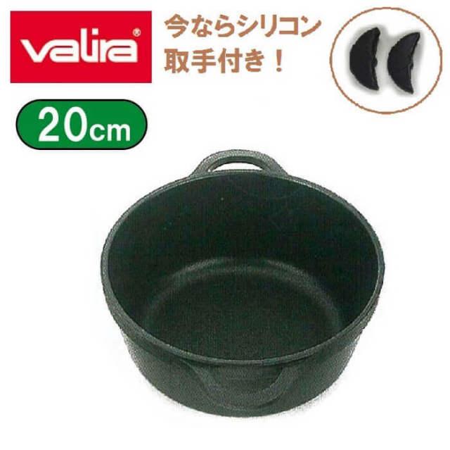 ヴァリラ バリラ Valira マイトレIH深型両手鍋+ガラス蓋 シリコン取手付き アウトレット