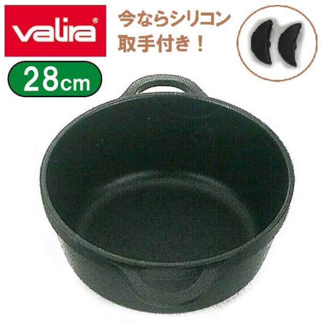 【数量限定】ヴァリラ バリラ Valira マイトレIH深型両手鍋(シリコン取手付き)28cm【アウトレット・訳あり特価品】