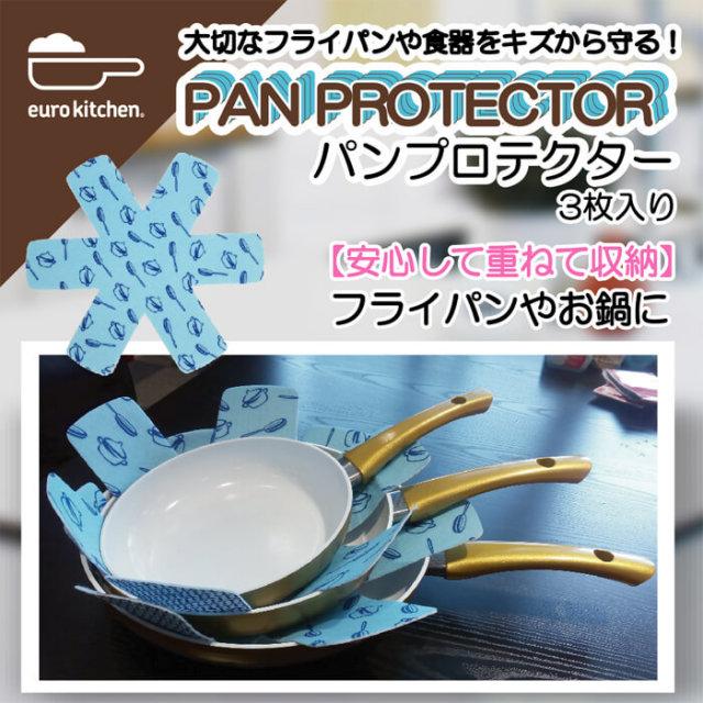 ユーロキッチン パンプロテクター3枚セット【傷を気にせずにフライパンやお鍋・お皿を重ねて収納】