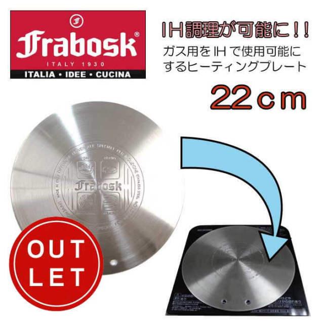【アウトレット】フラボスク FRABOSK IHヒーティングプレート22cm 取っ手付き