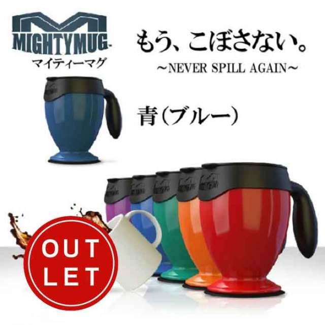 マイティーマグ MightyMug ★倒れないマグカップ★【珈琲/カフェ/コーヒー】【動画】【アウトレット・訳あり】
