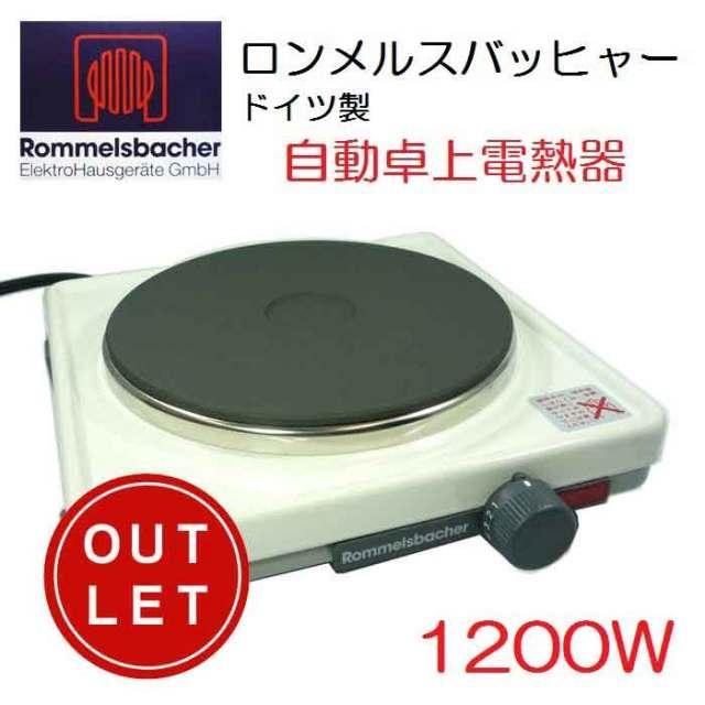 ロンメルスバッヒャー ROMMELSBACHER 自動卓上電熱器 電気コンロ AK2080【送料無料】【卓上コンロ/電熱器】【アウトレット】