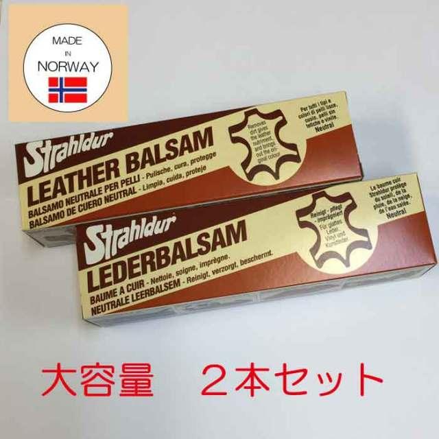 Strahldur LEATHER BALSAM レザーバルサム チューブタイプの保革油 150ml×2【大容量2個セット】【アウトレット】