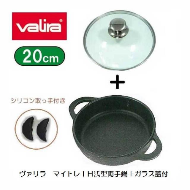 ヴァリラ バリラ Valira マイトレIH浅型両手鍋+ガラス蓋(シリコン取手付き)20cm【アウトレット】