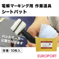 RISO 電解マーキング用 シートパット 10枚入【RISO-P-116】
