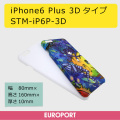 昇華用iPhone6 Plus 3Dタイプ 10個 [STM-iP6P-3D]