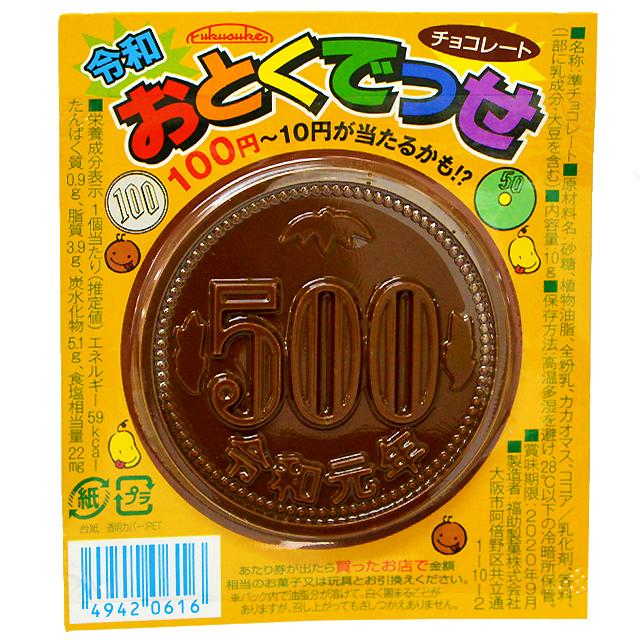 ata-16 おとくでっせチョコ 30円50付【お徳でっせ/お得でっせ/駄菓子】