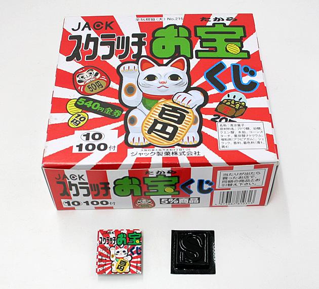 ata-40 スクラッチお宝くじ 100付 【駄菓子】