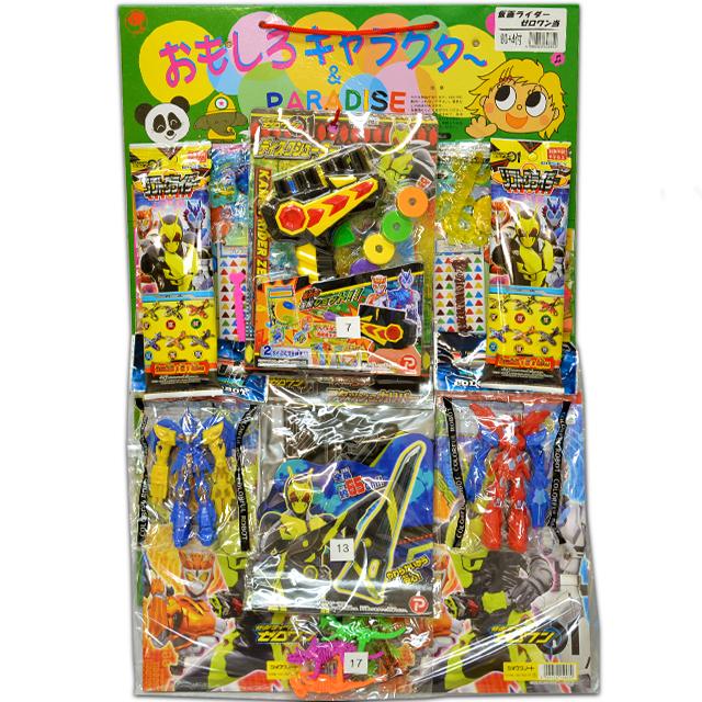 2s-bd243ima 仮面ライダーゼロワン当 80+4付