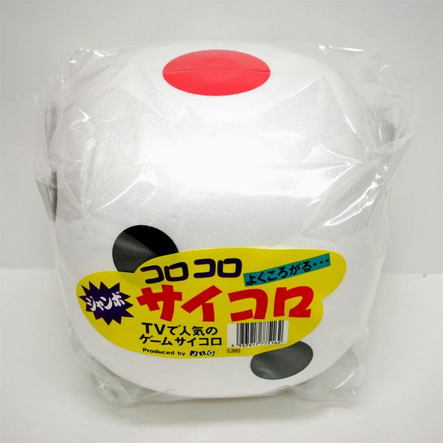 bg-017zig 20cmコロコロさいころ(サイコロ)
