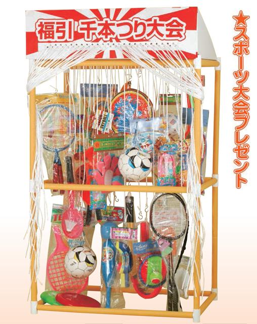 bg-503btai 千本つり大会用スポーツのみ50個セット(コード20668/15000)